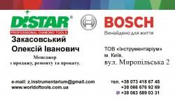Закасовский Алексей Фирменный магазин Bosch в Киеве