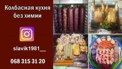 Колбасная кухня без химии Харьков Мясные деликатесы без химии