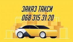 Такси в Харькове - нам с вами по пути , быстро и комфортно Заказ такси Харьков