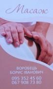 Профессиональный Массаж в Ужгороде Воробець Борис Іванович масаж в Ужгороді