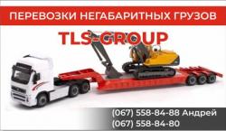 Перевозки негабаритных грузов по всей Украине TLS-Group