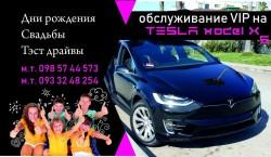 Прокат Тесла модель Х , S Одесса , ваш праздник будет незабываемым Прокат автомобиля Tesla model X ,S Одесса