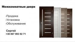 Межкомнатные двери на Софиевской борщаговке