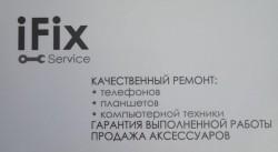 IFix качественный ремонт телефонов , техники в Ирпене