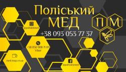 Магазин пчеловодства в Чернигове Купить мёд