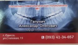 Гапунич Александр хирург стоматолог Одесса