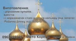 Виготовлення церковних куполів, хрестів місто Корець Рівненська область