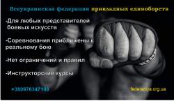 Всеукраинская федерация прикладных единоборств
