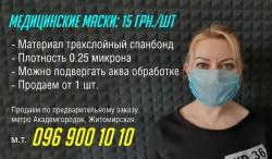 Медицинские маски в Киеве на Академгородке и Житомирская