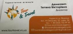 Туристична агенція Tour and Travel у Вінниці