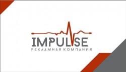 Рекламная компания Impulse