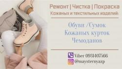 Ремонт, чистка, покраска кожаных и текстильных изделий в Запорожье