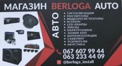 Автомагазин в Ирпене Berloga Auto