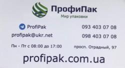 Интернет-магазин Профипак