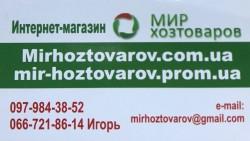 Интернет-магазин Мир Хозтоваров
