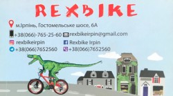 Rexbike Ірпінь