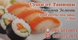 Суши от Танюши в городе Чоп заказать суши