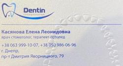 Стоматология в Днепре Dentin Стоматология в Днепропетровске