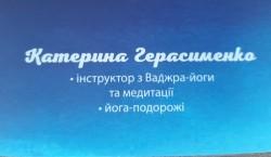 Катерина Герасименко. Йога в Ирпене