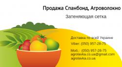 Агроволокно, спаннбонд и затеняющая сетка в Киеве доставка по  Украине