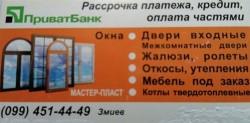 Masterplast Окна Двери входные Межкомнатные двери Жалюзи в Харькове