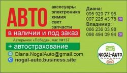Автозапчасти авторынок Победа в наличии и под заказ Одесса