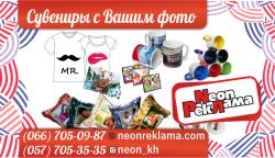 Сувениры с ФОТО в Харькове