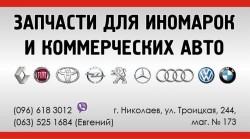 Автозапчасти для иномарок и коммерческих авто в Николаеве и Николаевской области