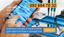 Mobilaks - Запчасти для телефонов и аксессуары.