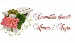 Доставка цветов в Ирпене