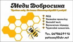 Купити натуральний мед та бджолопродукти в роздріб у Львові та Львівській області
