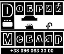 Меблі на замовлення у Львові та області Добрий Мебляр