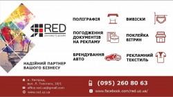 Рекламне агентство Ужгород Ред