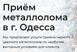 Покупка Металлолома в Одессе