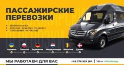 Пасажироперевозки из Украины в страны Европы