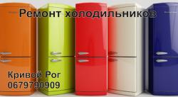 Качественный ремонт холодильника и кондиционера в Кривом Роге