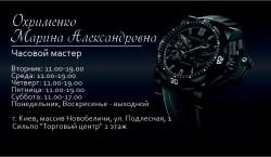 Часовой мастер в Новобеличах Охрименко Марина