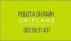 Робота онлайн компания Орифлейм