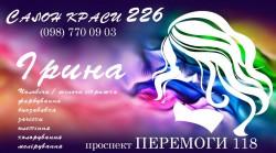 Студія краси 226 Проспект Перемоги Київ