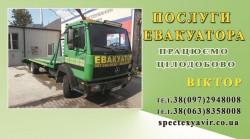 Евакуатор Львів послуги евакуатора у Львові 24/7