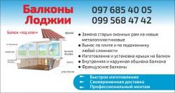 Балконы и лоджии под ключ в Киеве и Киевской области