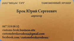Customsbroker by midastouch таможенное оформление грузов любой сложности