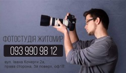 Фотостудія Житомир. Інтер'єрна фотостудія Goodframe STAGE