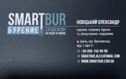 Буріння свердловин в Ірпені та Києві SMARTBUR
