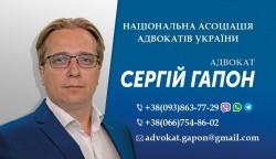 Адвокат в Ирпене - Сергей Гапон