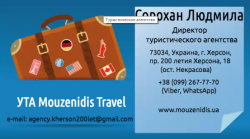 Визитка Турагенство Mouzenidis Travel