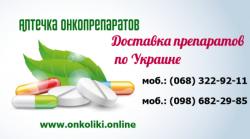 Онкологические препараты. Поиск и доставка.