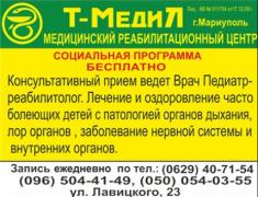 Медицинский реабилитационный центр «Т-МедиЛ»