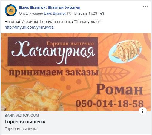 Банк Визиток в Фейсбуке