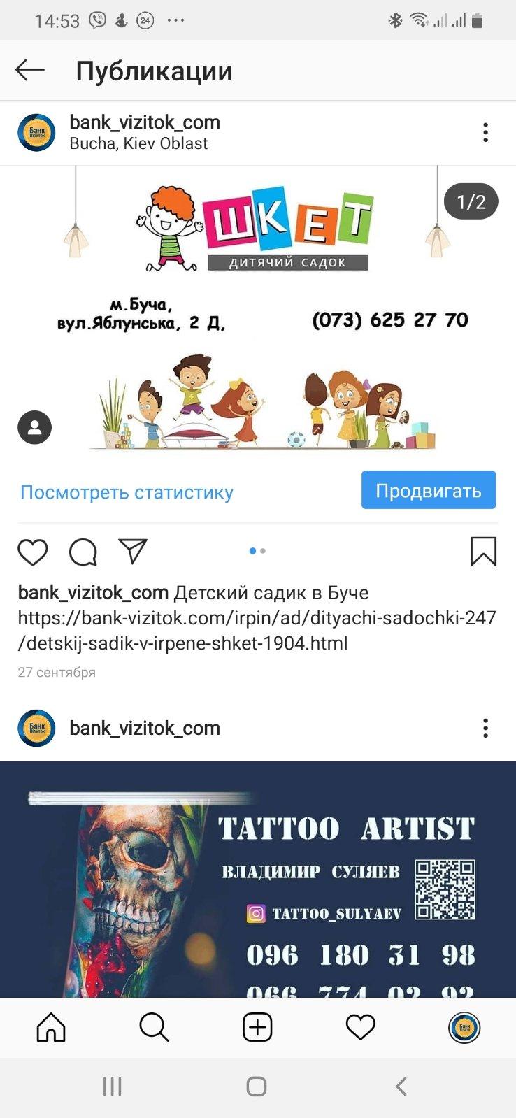 Инстаграм Банк Визиток